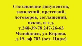 www anita my1.ru регистрация ооо зао ип челябинск(Комплексные юридические и бухгалтерские услуги юридическим и физическим лицам в Челябинске; Судебное..., 2009-12-01T17:33:16.000Z)