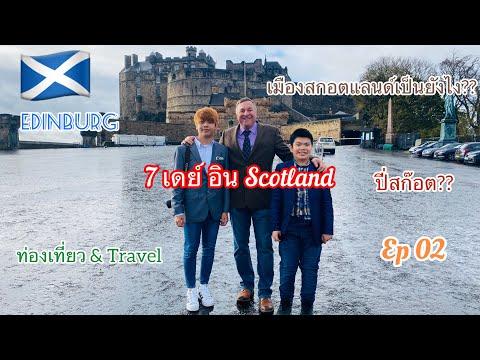 Holiday 7วันในสกอตแลนด์ พาชมสถานที่ท่องเที่ยวต่างๆ | EP.02 | Part 1 |