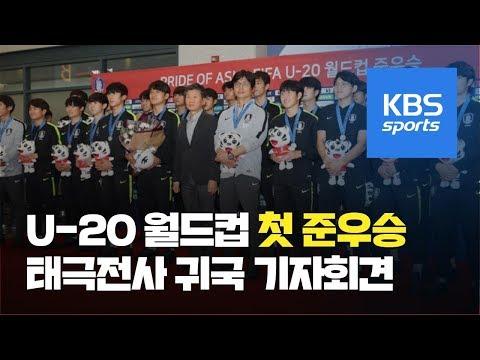 [풀영상] '월드컵 첫 준우승' U-20 대표팀 귀국 기자회견 / KBS뉴스(News)