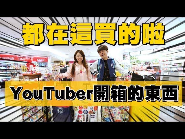 【爆料】YouTuber開箱的東西,都在這裡買的啦!【蔡阿嘎Life】