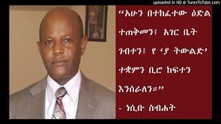 That Generation: Nesibu Sibhat - SBS Amharic