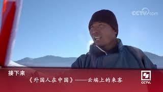 《外国人在中国》 5月26日节目预告  CCTV中文国际