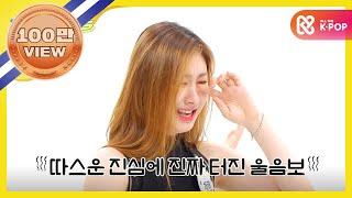 [Weekly Idol EP.419   ITZY] 리아의 칭찬에 눈물샘 터져버린 채령이。•́︿•̀。