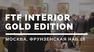 FTF interior. Москва. Шоу-рум классических интерьеров «FTF GOLD EDITION»