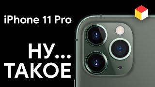 iPhone 11 Pro – никакой не Pro. А вот обычный iPhone 11 – топчик!