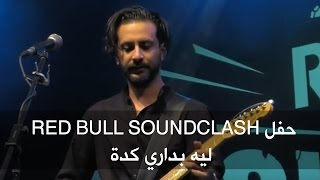 Red Bull SoundClash -