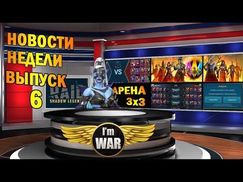 ImWar   Raid:SL Новости недели. Выпуск 6  Nensi