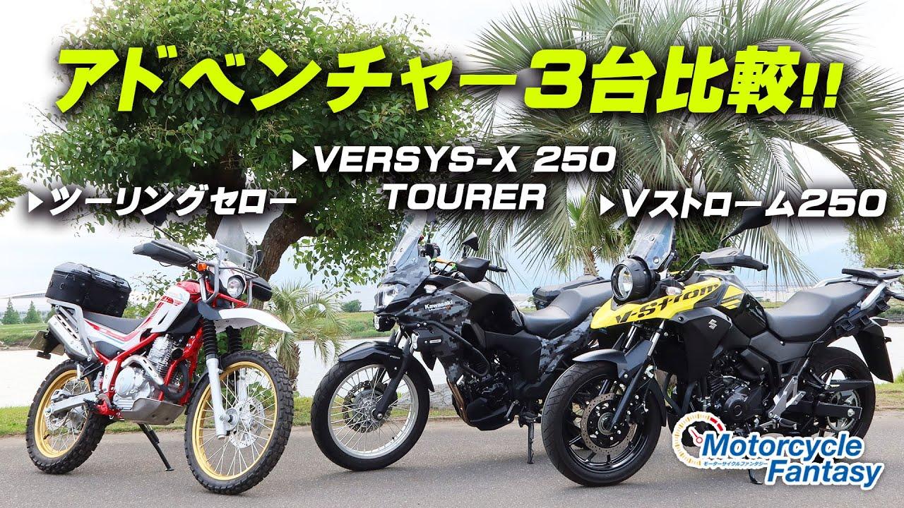 【250㏄アドベンチャー】ツーリングセロー・Vストローム250・VERSYS-X250 TOURER 簡単に比較インプレ!/ Motorcycle Fantasy