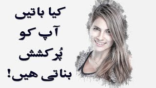 What Makes You Attractive? in Urdu & Hindi
