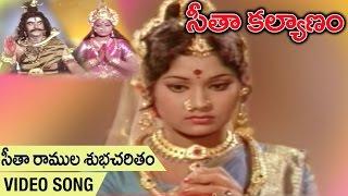 Seetha Ramula Subhacharitam Video Song | Seetha Kalyanam Movie | Jaya Prada | Jamuna | Bapu