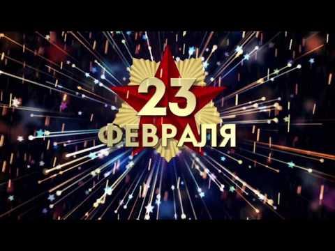 С Днем Защитника Отечества , красивая открытка на 23 февраля . Поздравление на 23 февраля