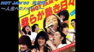 1980年8月9日 / HOT JAM'80 ~シアターフレンズ~ 二日目 / 静岡県 日本平...