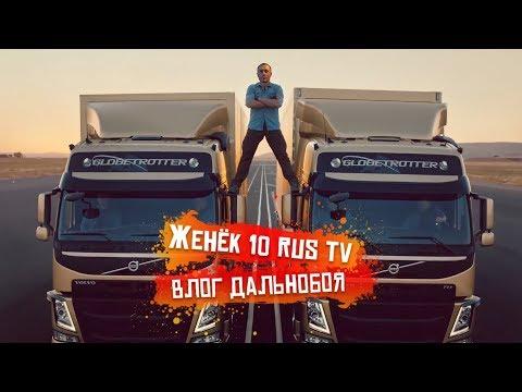 Дальнобой Трейлер Канала Женёк 10 RUS TV