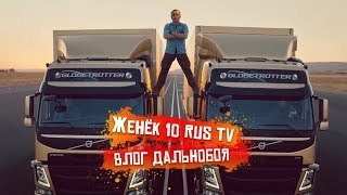 Дальнобой Новый Трейлер Канала Женёк 10 RUS TV