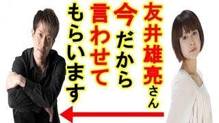 純烈 友井雄亮のDV疑惑の真相!元嫁の勝村美香との離婚理由がやばすぎる