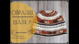 Зразок декорування шапки гачком| Комплект №1| Утилізація залишків пряжі