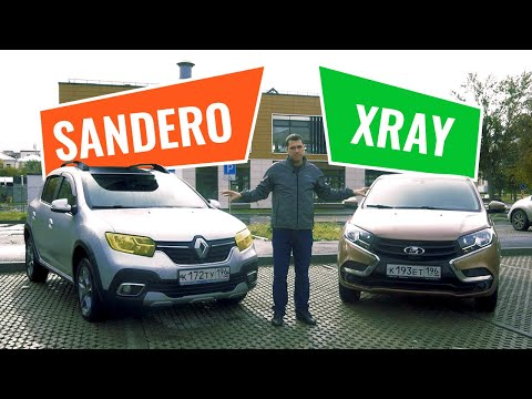 Lada Xray против Renault Sandero Stepway. Х-Рей лучше Сандеро Степвей?