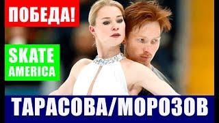 Фигурное катание 2021 Евгения Тарасова и Владимир Морозов победили на Гран при Скейт Америка