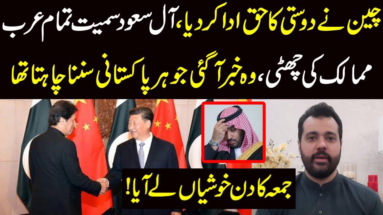 Arab Mumalik dekhty rah gaye, China ny Pakistan sy dosti nibha di, Bara Elaan