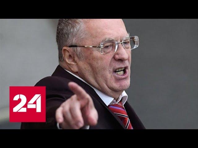 ЛДПР выдвинула Жириновского на выборы президента 2018 года