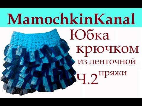 Мамочкин канал вязание юбки