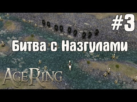 Властелин Колец: Битва за Средиземье 2 (RotWK) - Age Of The Ring #3