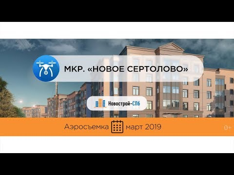 Обзор с воздуха мкр. «Новое Сертолово» (аэросъемка: март 2019 г.)