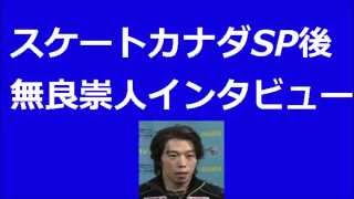 【フィギュアスケート グランプリシリーズ カナダ 動画】速報!結果は?...