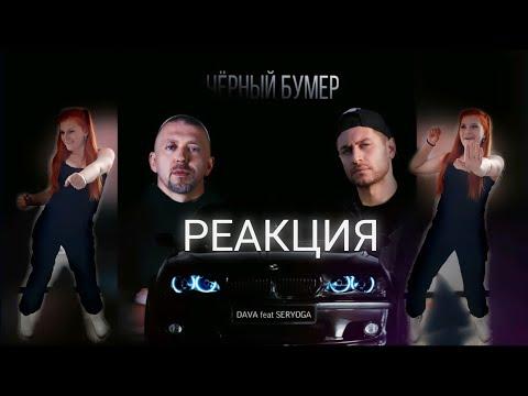 РЕАКЦИЯ НА КЛИП DAVA ft. SERYOGA - ЧЕРНЫЙ БУМЕР (Премьера клипа 2020)