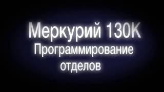 Как запрограммировать отделы на кассе Меркурий 130К(Контрольно-кассовая машина Меркурий 130К с ЭКЛЗ предназначена для предприятий торговли с небольшим и средни..., 2016-06-01T10:24:04.000Z)