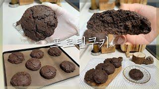 다이어트빵 프로틴 쿠키 만들기  초간단 + 입터짐 주의…