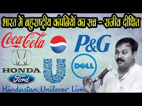 Rajiv Dixit - WIth Fact - How Foreign Companies Robbery india Exposed By Rajiv Dixit Ji