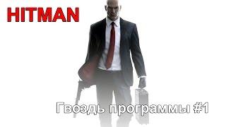HITMAN - Гвоздь программы #1