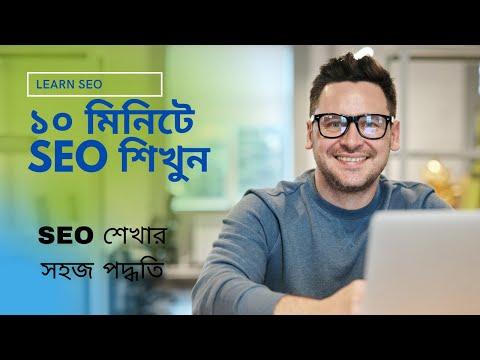 SEO Bangla Tutorial || সহজে SEO শেখার উপায় || SEO বেস্ট টিউটোরিয়াল