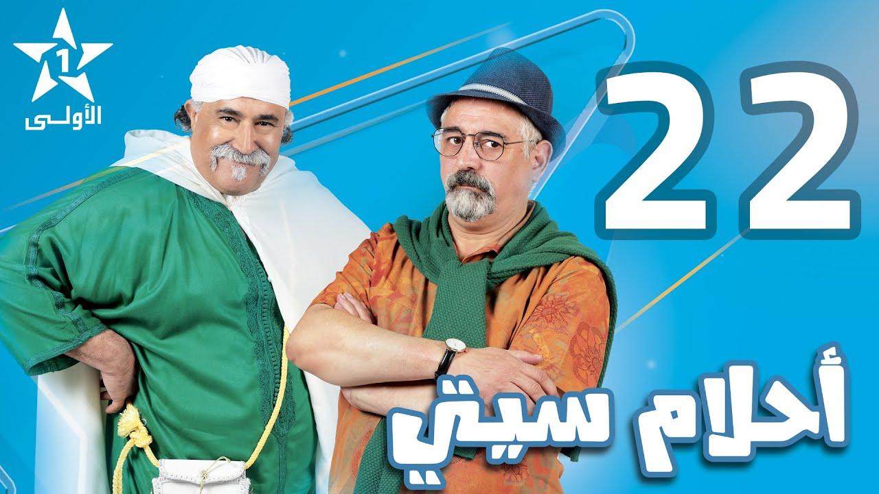 Ahlam City Ep 22 أحلام سيتي الحلقة