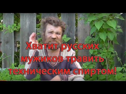 Хватит русских мужиков травить техническим спиртом!