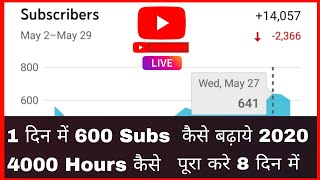 Youtube Subscribers Hack Trick दिमाग लगाओ Subs पाओ !! 1 दिन में 600 Youtube subs🔥 LIVE PROOF