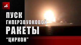 Пуск гиперзвуковой ракеты «Циркон»