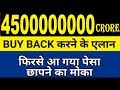 Latest  News Rs 4500000000 Crore buyback approved || breaking news today