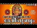 Download ചോറ്റാനിക്കര ദേവീപുണ്യം | Devi Devotional Songs Malayalam | Hindu Devotional Songs Malayalam MP3 song and Music Video