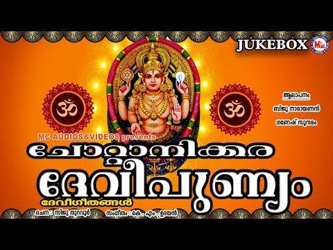 ചോറ്റാനിക്കര ദേവീപുണ്യം | Devi Devotional Songs Malayalam | Hindu Devotional Songs Malayalam
