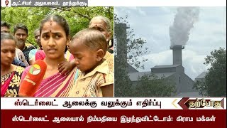 Sterlite ஆலைக்கு எதிர்ப்பு: ஆட்சியர் அலுவலகத்தை முற்றுகையிட்ட மக்கள் | #Sterlite #Thoothukudi