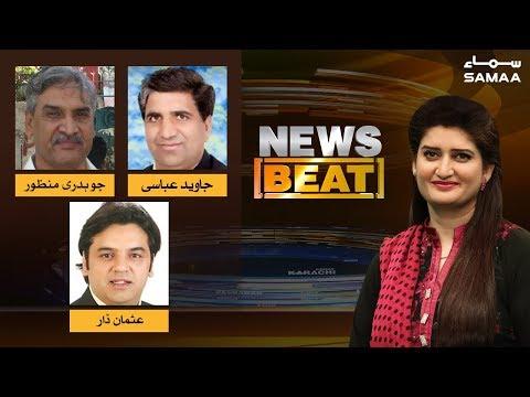 Mehngai ka toofan | News Beat | Paras Jahanzeb | SAMAA TV | 10 May 2019