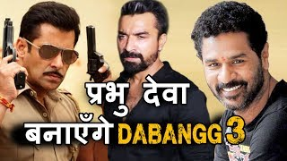Salman की dabangg 3 direct करेँगे prabhu deva, ajaz khan को police ने hospital से किया गिरफ्तार