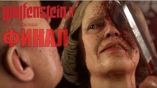 Wolfenstein 2: The new colossus Финал. Концовка. Революция | игры про войну с нацизмом на ps4