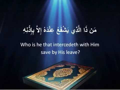 7Times Ayatul Kursi   اية الكرسي   Sheikh Mishary Al Afasy   English Translations
