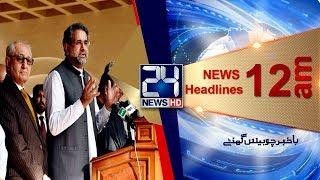 News Headlines   12: 00 AM   8 Jun  2018   24 News HD