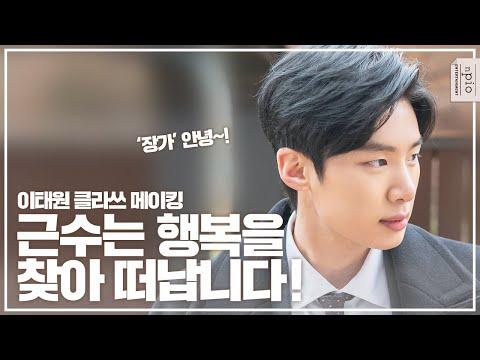 배우 김동희의 이태원 클라쓰 마지막 촬영 메이킹✨ 굿바이 장근수! l n픽 (eng) from YouTube · Duration:  1 minutes 36 seconds