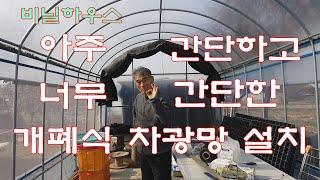 아주 간단한 비닐하우스 개폐식 차광망 설치방법