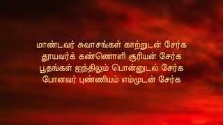 Jenmam Nirainthathu (ஜென்மம் நிறைந்தது) with lyrics in Tamil